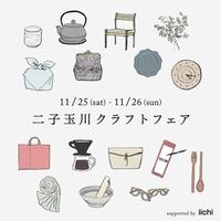 クラフト市情報:【二子玉川クラフトフェア】新しいものづくりイベントに行ってみよう!