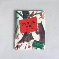 大人の心に響く、美しい物語たち。《クリスマスに読みたい絵本》13選