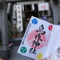 心躍るデザインさまざま♪《日本全国》ユニークな「御朱印」を集めましょ