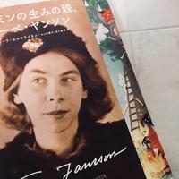 ムーミン作家の繊細な素顔とは?世界から愛された『トーベ・ヤンソン』の生涯