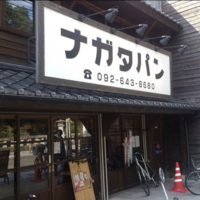 朝早くから&夜遅くまで開いてる!福岡の美味しい人気パン屋さん6選♪
