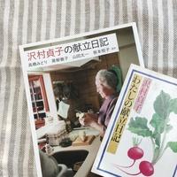 沢村貞子さんや向田邦子さんが食べていたもの。あの人の作ったお料理の再現レシピ
