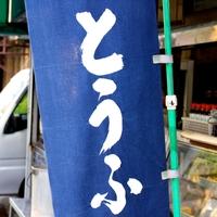 """やっぱり""""できたて""""は格別♪東京都内でおすすめの「お豆腐屋さん」7選"""