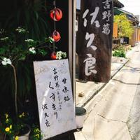 隠れた魅力たっぷり。古都・奈良の「甘味処」で一休みしよう