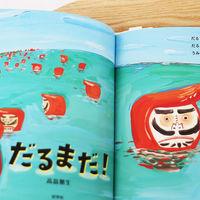 見て見て!!読み聞かせ中に《発見》を楽しめる、親子の会話を育む絵本9選