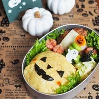 10月31日はお弁当もひと工夫!かわいい「ハロウィン弁当」のアイデア集
