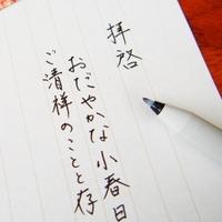 頼れるパートナーになる* 美文字を叶えるテクニック&おすすめ文具・教材