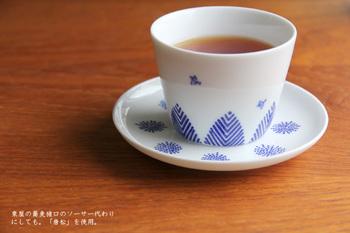 朝食を食べて、サラダを食べて、 デザートを食べたあとは、 お腹がいっぱいになったところで、 お茶でもいかがですか?  シンプルで日本の美しさを惹き立てている こちらの湯飲みをお使いになって。