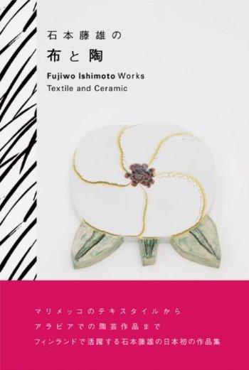 その活躍とは裏腹に、日本では知る人ぞ知るデザイナーさんだった石本さん。近年出版されたファン待望の作品集は、繊細なのにどこか大胆な藤本さんの世界観を満喫できる一冊。