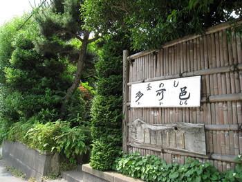 浄妙寺バス停すぐ傍の「茶めし 多可邑(たかむら)」。     食べログサイト:http://tabelog.com/kanagawa/A1404/A140402/14002789/
