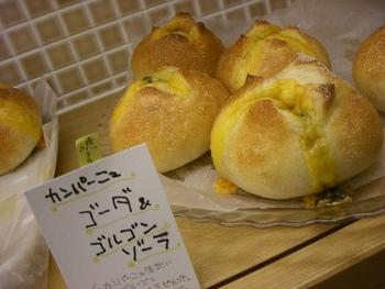 テイクアウト用のパンはハード系のテーブルパンが主ですが、こうしたパンも幾つか店内に並びます。  腹拵えにも。お土産にも。