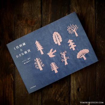 こちらはyumiko higuchiさんが出版された本。刺繍が趣味な方や、これから刺繍にチャレンジしてみたいなと思っている方にぴったりの本です!