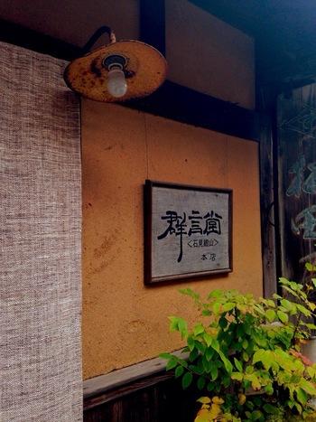 日本全国に店舗展開をしている「群言堂」の本店  (photo by koma)