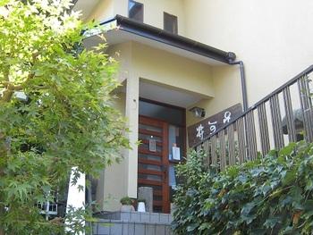 閑静な住宅街にある一軒家を店舗にした「左可井 (さかい)」。浄妙寺の近くに位置する和食店です。穴子丼と玉子焼きが有名なお店なんですよ。