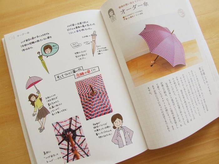 こちらはイイダ傘店の傘をご紹介しているページ。 先日亡くなられたおばあさまが愛用していたジャケットの柄に似ているのだとか。