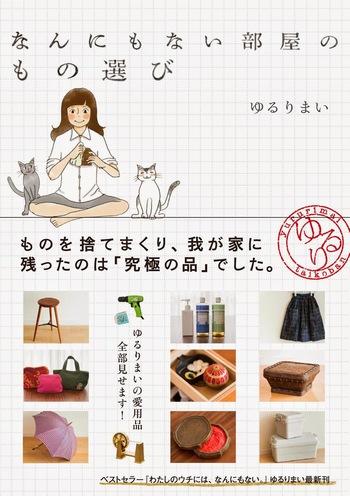 先日出版された、こちらの本。 「捨てること」にスポットが当てられていた今までの本とは違い まいさんの買い物のしかたや大切なものとの付き合いかたが紹介されています。  すでにブログの常連のものの裏話などもあり、とても興味深い内容です。 【2014年8月発売】