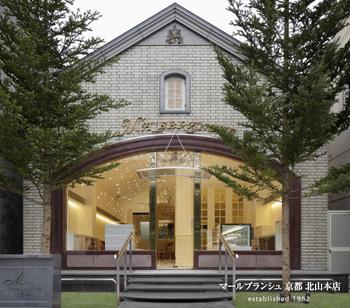 『マールブランシュ』は京都で有名な洋菓子屋さんです。