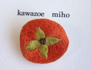 ふっくらとした柿のブローチは、まるで熟したような濃い色合いが魅力。 刺繍糸はフランス製の綿糸。 手縫いなので、1つ1つ表情が異なります。 裏地はグログラン生地。フチは銀糸でステッチしてあります。 キュートなブローチと一緒に、秋の散歩に出かけたいですね。