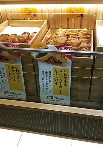 洋菓子のユーハイムが展開するミートパイのお店。 さくさくのパイに、グランスタ店では限定のいわて牛のスパイシーカレーミートパイが買えます。お土産に買っても電車の中で我慢できず食べてしまいそう!