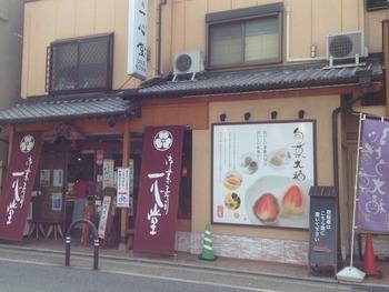 大阪府堺市にある一心堂さんは、数多くのフルーツ大福を作られています。 いろんな種類のフルーツ大福に、どれにしようか悩む事間違いなし!