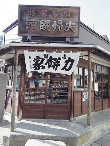 極楽寺駅と長谷駅の中間あたり、御霊神社の入り口に建つ「力餅家」です。まるで時代劇に出てきそうな板塀造りの佇まいは、創業300年という歴史の重みを感じさせます。ケースには、自家製で添加物を一切使用しない昔ながらの和菓子が並んでいます。