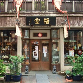 横浜・中華街、開帝廟の近くにある中国茶専門店併設のカフェ「悟空茶荘」。 1階は茶葉や茶器を販売しているお店で、2階がカフェとなっています。チャイニーズムード満点でわくわくする入口。