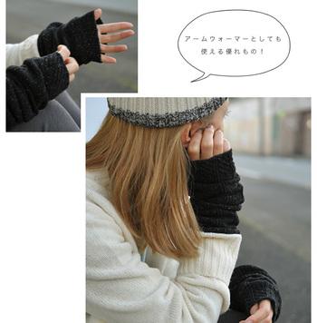 レッグウォーマーは、手元に使うこともできる優れもの! ひとつ持っているだけで、ファッションの幅もどんな寒さにも対応できます。