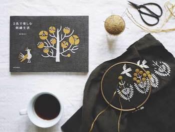 人気刺繍作家「樋口愉美子」さんの素朴であたたかい *ウール糸の刺繍*