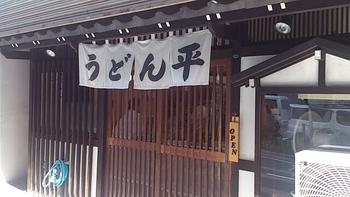 まずは、タモリさんが帰省すると必ず寄るというこちらのお店。うどん平。