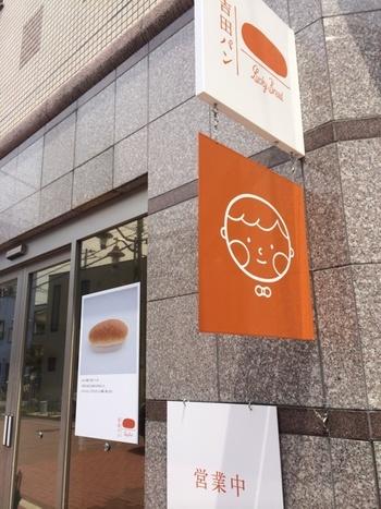 岩手県盛岡市にある「福田パン」監修のコッペパン専門店【吉田パン】です。