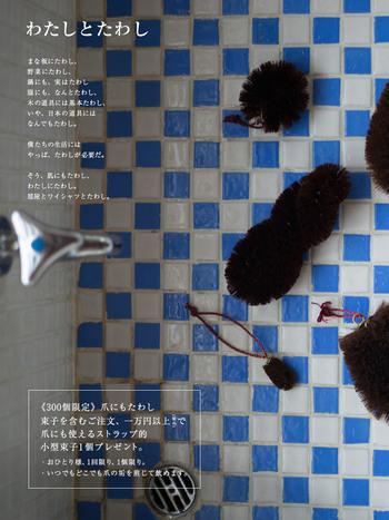 束子を含む1万円以上の注文で、爪にも使えるストラップ的小型束子を一個プレゼント。  「いつでもどこでも爪の垢を煎じて飲めます」のコメントが秀逸。