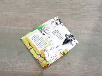 2. 左右のフラップを折って、下のフラップをたたみ、のり付けします。  3. 手紙を入れ、宛名を書いたラベルシールを表に貼付ければ完成です。