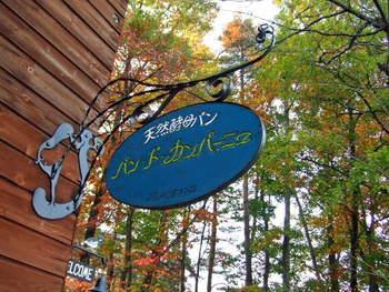 今回ご紹介したパン屋さんの中では最北の木崎湖エリア。森の中の別荘地に立地しています。