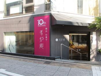 横浜元町のメイン通りより一本奥に入った元町仲通りに、創作和菓子のお店「香炉庵(こうろあん)」があります。木目調の落ち着いた佇まい、モダンな雰囲気の半地下のお店です。