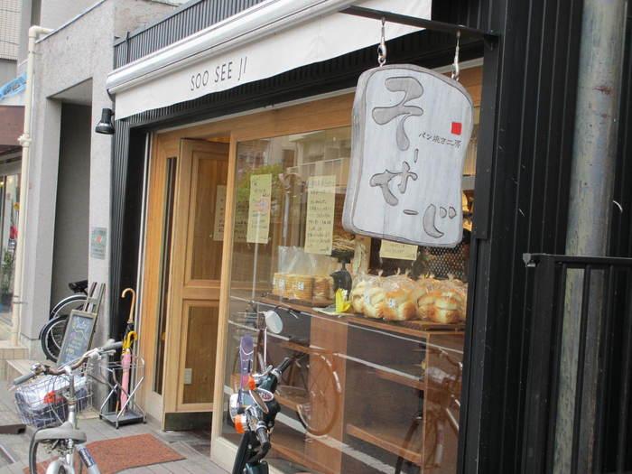 西荻窪の惣菜系のパンが充実している大人気のパン屋さん「パン焼き工房そーせーじ」。少し変わったこの店の名前は、「モノ創り」の意味を込めて、「創、生、児」の文字から付けられたそう。