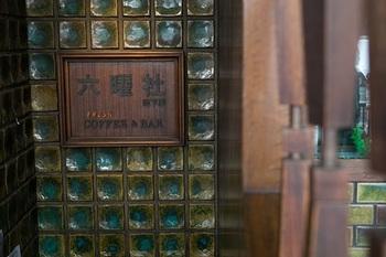 創業昭和23年の老舗喫茶店。1階と地下があり、地下店では18時からお酒も楽しむことができます。今回は人気の高い地下店をピックアップ。