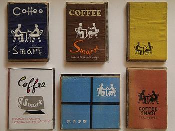 今回ご紹介するなかでは一番古くから営業されている昭和7年創業の老舗喫茶店。マッチ箱のデザインの移り変わりもレトロでお洒落。