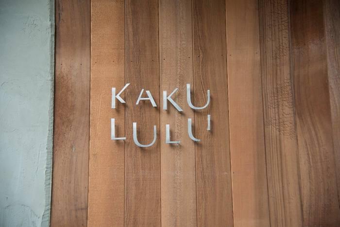東池袋の多国籍リノベーション・カフェKAKULULU(カクルル)をご紹介いたしました。とても落ち着く雰囲気の良いお店なので、グループだけでなく1人で静かな時間を過ごしたい時にも是非使ってみてください。他ではあまり食べられない看板メニュー「ムケッカ」は1度は味わってみて!