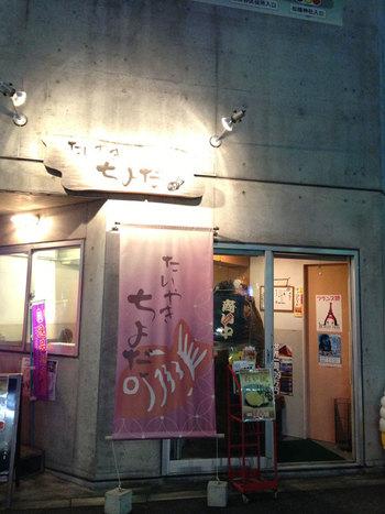 松陰神社前と世田谷駅の中間地点にある世田谷通りの「たいやきちよだ」は、焼き立て&無添加のたいやきが食べられるため、世田谷線の隠れ人気スポットです。
