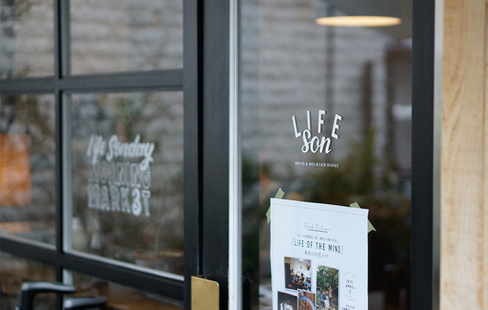 いかがでしたでしょうか? 都心とは思えないような自然のぬくもりが感じられる居心地のいい空間を提供してくれるカフェ&ベーカリー、【LIFEson】&【TARUI BAKERY】。お天気のいい週末、近所を散策しながらカフェでのんびり美味しいお料理やパンを楽しんでみるのもいいかもしれませんね。