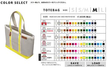 こんなにもカラーバリエーションがあり、組み合わせ次第でどんなバッグが出来上がるか本当に楽しみです♪オンラインで、カラーを選択すると、カラーシュミレーションできます☆ 生成色はお店が取り扱う素材で最も頑丈な2号帆布、そのほかのカラーは4~6号帆布を使用しています。