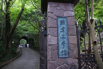 鎌倉文学館は、夏目漱石、芥川龍之介、川端康成など鎌倉にゆかりのある文学者の直筆原稿や愛用品などを収集・保存し、展示することを目的として昭和60年(1985年)に開館しました。