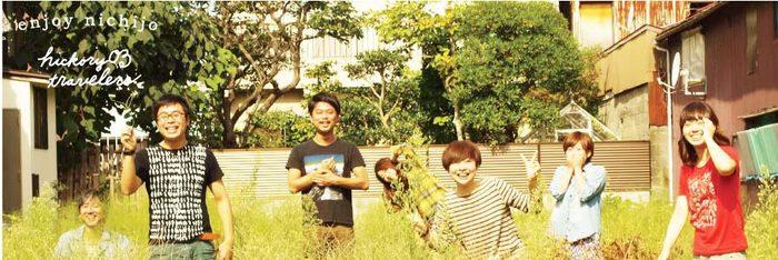 """新潟から発信されるhickory03travelersには""""日常を楽しむ""""アイデアがいっぱい!"""