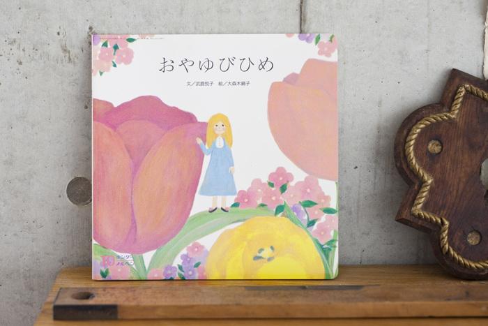 この絵本「おやゆびひめ」(非売品)のイラストは大森さんにとって思い出深い仕事のひとつ。打ち合わせやラフを描くところから合わせて半年以上の時間をかけて集中して描いたそう
