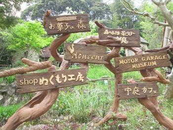 園内に入ると木の可愛らしい看板が。入口から訪れるゲストを別世界へといざなってくれます。