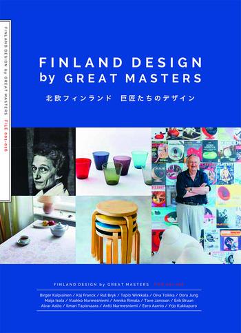 本書で紹介されているデザイナーを、ちょっとだけご紹介します。
