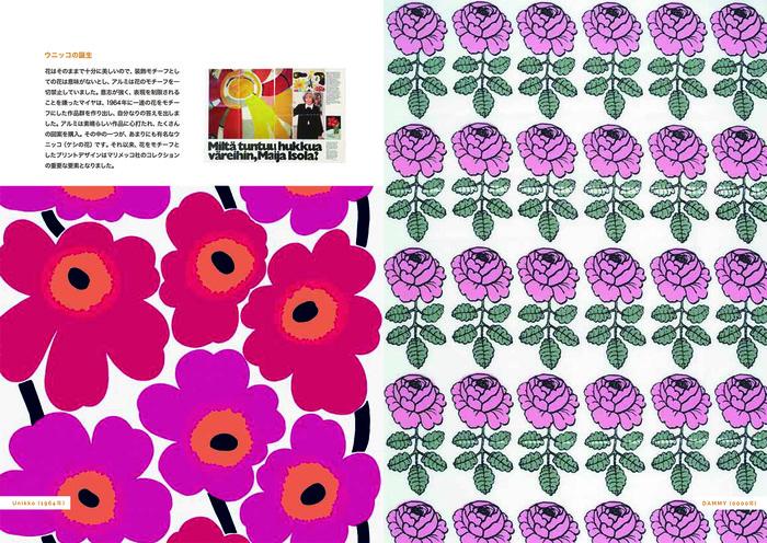 マリメッコの創始者であるアルミ・ラティアは「花はそのままで十分美しく、装飾モチーフとしての花は同等の価値を持ち得ない」と考え、ファブリックに花をデザインすることを禁止していました。では、「ウニッコ」はどのようにして誕生したのでしょうか。「ウニッコ」誕生の秘密も書かれています。