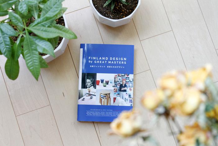 世代を超えて愛される北欧の巨匠たちの、名作のウラに隠された素顔を紹介している『北欧フィンランド巨匠たちのデザイン』。この本では、建築・ガラス・テキスタイル・家具など、北欧の名作を作り出した16名の巨匠たちの仕事と人生を紹介しています。写真も美しいので、眺めているだけでも楽しいですよ!