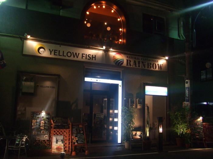 続いては無添加のオーガニック料理を提供する「レインボー」。高円寺駅から徒歩3分、手作りの多国籍料理やドリンクが楽しめ、感じの良い店員さんが笑顔で出迎えてくれる、とっても雰囲気の良いお店です。