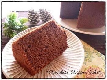 ココアパウダーを加えれば、濃厚なチョコレートシフォンに♪きび砂糖を使ったやさしい甘さのシフォンです。